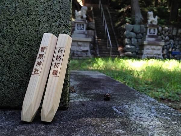 菅原神社の合格お守り