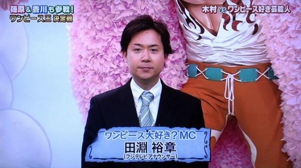 田淵裕章(フジアナウンサー)