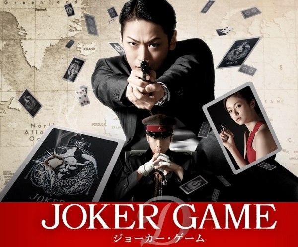 映画「ジョーカーゲーム」
