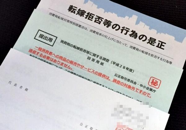 消費税転嫁拒否等に関する調査 回答提出 強制義務