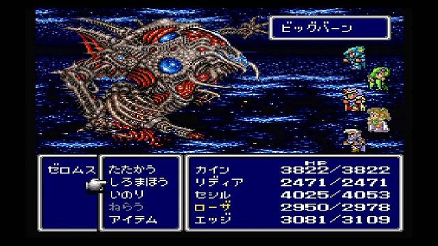 FF4ファイナルファンタジー ゼロムス