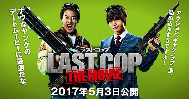 吉沢亮の映画出演作 LAST COP THE MOVIE