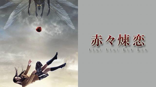 吉沢亮の映画出演作 赤々煉恋