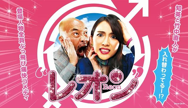 吉沢亮の映画出演作 レオン