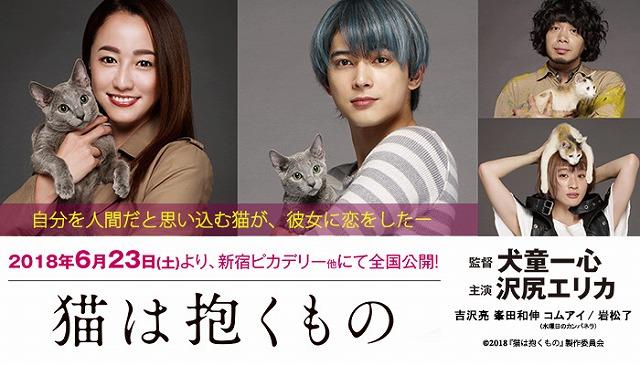 吉沢亮の映画出演作 猫は抱くもの