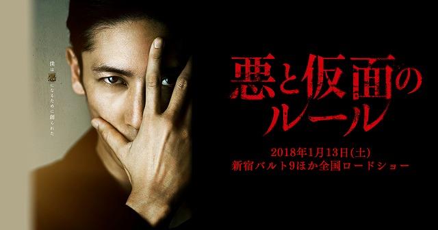 吉沢亮の映画出演作 悪と仮面のルール