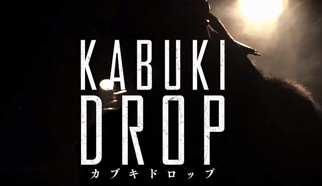 吉沢亮の映画出演作 KABUKI DROP